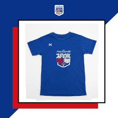 新莊新太陽 12強 棒球賽 WBSC P12 2019P12010001 相信中華 CT 中華隊 紀念 T恤 NT750