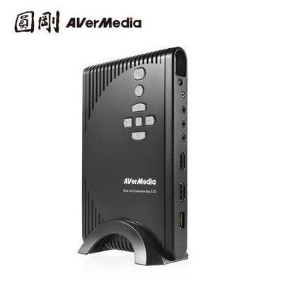 【電子超商】免運 圓剛 ET510 多介面影音訊號轉換盒 HDMI / VGA / 色差端子 / AV端子