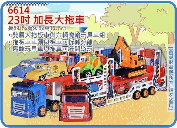 =海神坊=6614 加長大拖車 23吋 模型車 雙層拖板車 回頭車 卡車 裝載車 工程車 摩輪貨車 7pcs 特價出清