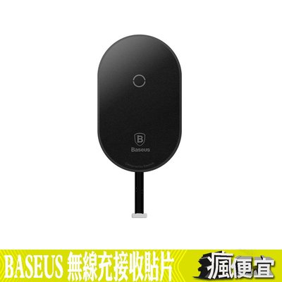 【Baseus倍思】 超纖 無線充接收貼片 無線貼片 無線充電 micro type-c