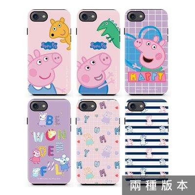 佩佩豬 手機殼│雙層殼│硬殼│iPhone 7 8 Plus SE X XS MAX XR│z9178
