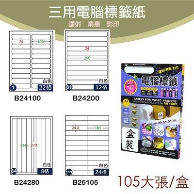 【現貨供應】鶴屋 B24100/B24200/B24279/B25105  標籤紙 出貨 信封貼紙 影印 雷射 噴墨