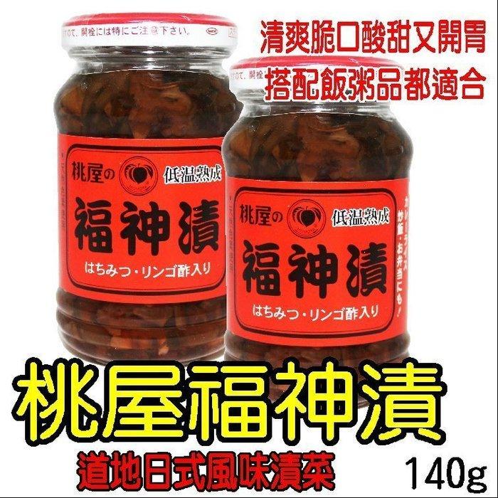 舞味本舖 日本 桃屋 福神漬(145g) 道地日式風味漬菜