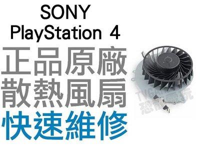 SONY PS4 1000 1007 1100 1107 原廠散熱風扇 工廠新品流出外觀小擦傷,不影響功能 台中恐龍電玩