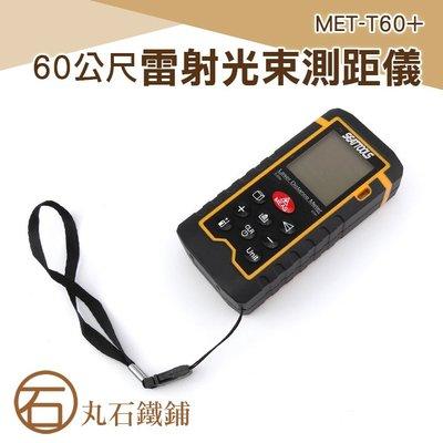 MET-T60+ 60公尺雷射光束測距...