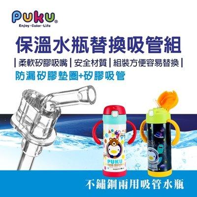 ~幸福Baby~PUKU 藍色企鵝保溫水瓶替換吸管 墊圈組 06930