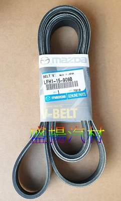 盛揚 MAZDA6 馬6 2.0 原廠/正廠 綜合皮帶 6PK2260