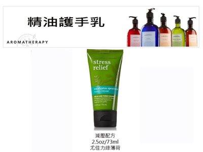 楓逸小舖~Bath & Body Works BBW 芳香療法Aromatherapy 護手乳霜~