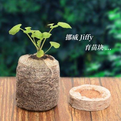 【AMAS】-挪威進口Jiffy捷菲育苗塊壓縮泥炭蘚網套30mm播種種植營養基質塊