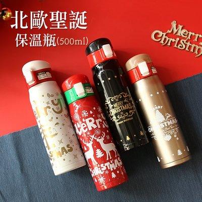 保溫瓶 水壺 聖誕節  交換禮物 禮物 水瓶 ( 北歐聖誕保溫瓶 ) 500ML iHOME愛雜貨