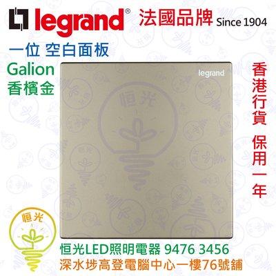 法國 Legrand 羅格朗 galion 香檳金 一位 空白面板 實店經營 香港行貨 保用一年