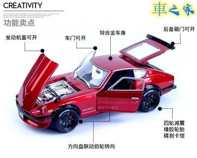 汽車模型#擺件#尼桑1971Datsun 240Z經典跑車合金汽車模型 仿真收藏 1:18[車之家]JK532