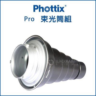 數位黑膠兔【 Phottix Pro Snoot and Gels 束光筒組 】 聚光筒 保榮 閃光燈 Bowens
