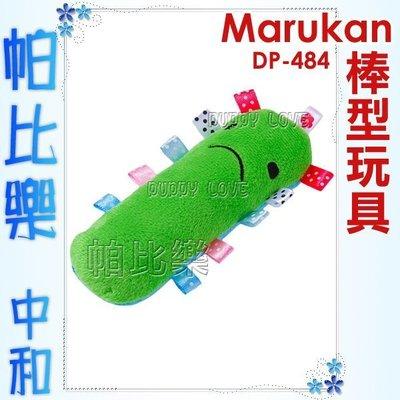 ◇◇◇帕比樂◇◇◇日本Marukan《DP-484 棒型玩具》