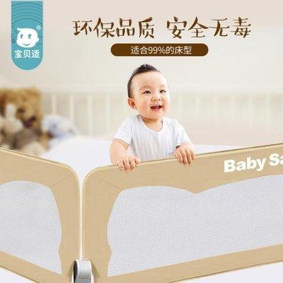 嬰兒童安全床圍欄 寶寶防摔床欄擋板1.5米