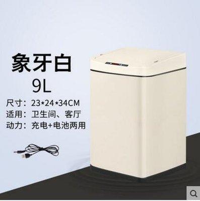 【優上】四方形象牙白9L歐本充電動自動智能垃圾桶感應式