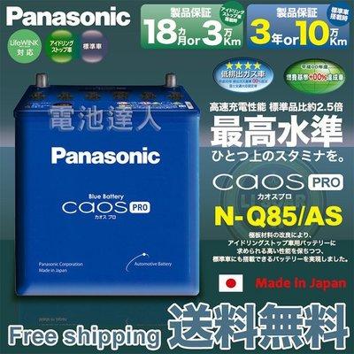 〈電池達人〉國際牌 汽車電池 Q85=Q100 CX5 新馬3 馬6 速霸陸XV 森林人 怠速熄火 啟停系統 原廠日本制