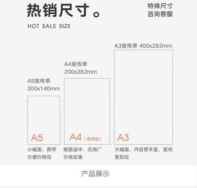 全館免運 開業小傳單廣告紙張宣傳單印刷免費設計制作海報定制定做印刷品DD63