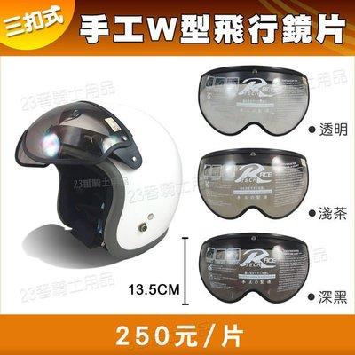 三扣式 手工W鏡片 可掀 三釦式鏡片 手工製皮邊W鏡|23番 包邊 W型鏡片 耐磨抗UV 半罩 安全帽 復古帽 雪帽
