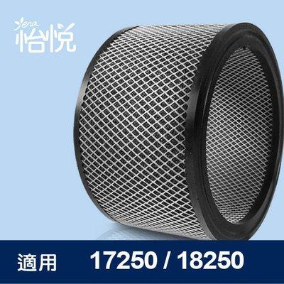 【怡悅CPZ異味吸附劑】適用於Honeywell 17250/18250 空氣清淨機(同21200)