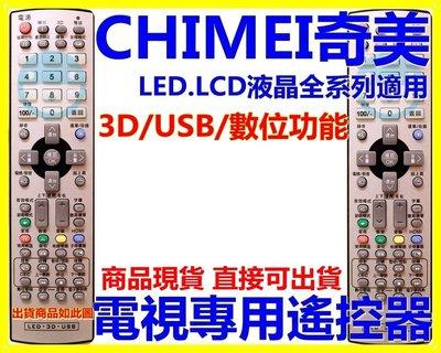 奇美 液晶電視遙控RS49-42TT TL-32LV7000D TL-42LV700D TL-55LV700D LED