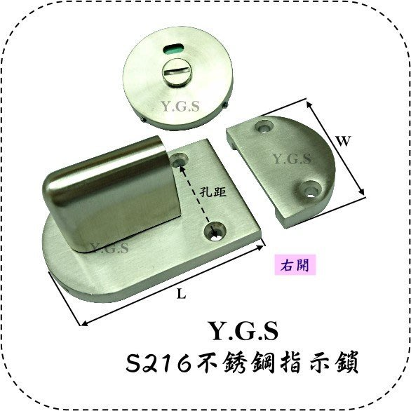 Y.G.S~鎖系列~S216不銹鋼指示鎖/表示鎖 (含稅)