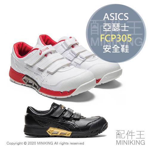 日本代購 空運 ASICS 亞瑟士 FCP305 CP305 安全鞋 塑鋼鞋 鋼頭鞋 工作鞋 作業鞋 男鞋 女鞋