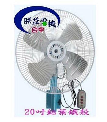 『朕益批發』良科 20吋 鋁葉壁扇 工業扇 變速擺頭工業扇 電風扇 強力送風 掛壁不佔空間 太空扇 110V