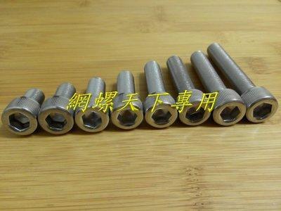 網螺天下※304白鐵不鏽鋼有頭內六角螺絲 M8 P1.25牙*45mm長/每支4.8元,另有各式內六角外六角螺絲歡迎提問