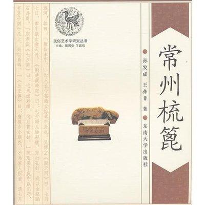 """2~工藝美術~常州梳篦 歷史悠久,工藝精良, 優美,是名副其實的""""鄉土奇葩"""""""