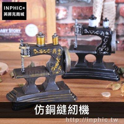 INPHIC-復古裝飾樹脂工藝品販賣機...