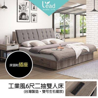 工業風6尺二抽雙人床床台雙人加大床架床組【163A1405】Leader傢居館F102+F653+F654