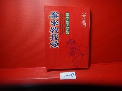 【愛悅二手書坊 10-09】誰來教我愛     光禹/著   圓神出版
