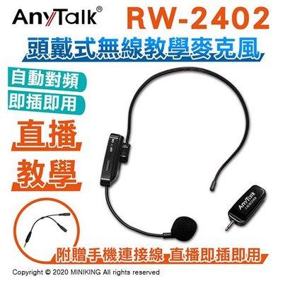 免運 公司貨 樂華 AnyTalk RW-2402 2.4G 頭戴式 無線 教學 麥克風 自動對頻 直播 隨插即用