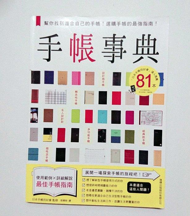 AsukA的衣物間~手帳事典幫你找到適合自己的手帳選購手帳的最強指南旗標日本手帳同好會9789863123569