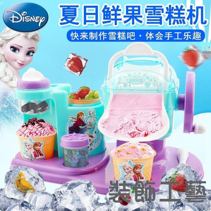 迪士尼兒童雪糕機冰激凌機女孩冰雪奇緣鮮果機家用手工制作沙冰機