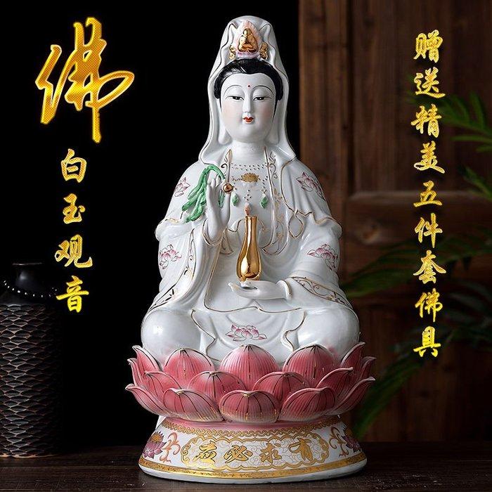 觀音菩薩陶瓷南海坐蓮花觀音娘娘佛像家用風水擺件開光保平安觀音、如來佛像