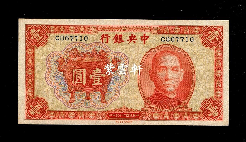 『紫雲軒』(各國紙幣)中央銀行 民國25年 中華書局 香爐 1元,單字軌 ,挺板原票 Scg0447