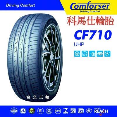 科馬仕 Comforser CF710 245/ 45/ 18 特價2700 NS25 SF5000 AS1 ZSR FD2 台北市