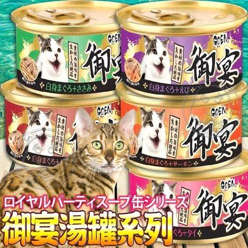 【🐱🐶培菓寵物48H出貨🐰🐹】GOEN御宴》湯缶湯罐系列貓罐(多種口味)-80g 特價20元(自取不打折)(蝦)