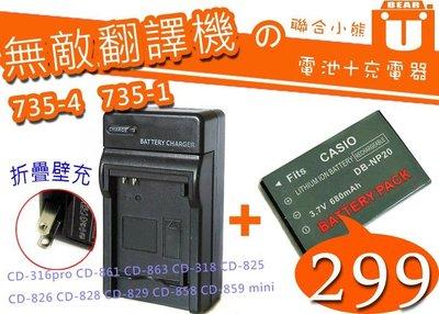 【聯合小熊】現貨 翻譯機 735-4 電池 充電器 CD-825 CD-316 CD-326 CD-826 CD-861