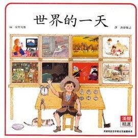 *小貝比的家*漢聲中文繪本~~世界的一天