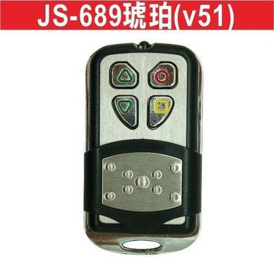 遙控器達人JS-689琥珀(v51) 發射器 快速捲門 電動門遙控器 各式遙控器維修 鐵捲門遙控器 拷貝