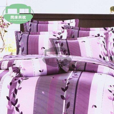 §同床共枕§100%精梳棉 單人3.5x6.2尺 舖棉床罩鋪棉兩用被五件式組-6813紫