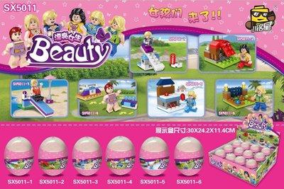 【現貨】扭蛋積木 小銘星SX5011女孩公主扭蛋沙灘街景房子 (單入) 兼容 LEGO 樂高 ☆積木好好玩☆