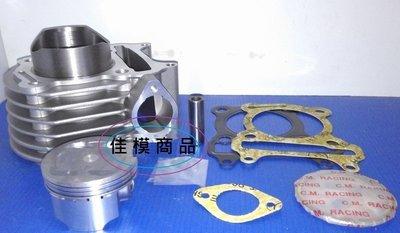 【阿鎧汽缸】VJR110改58.5MM汽缸組+拉行程200條曲軸+高凸