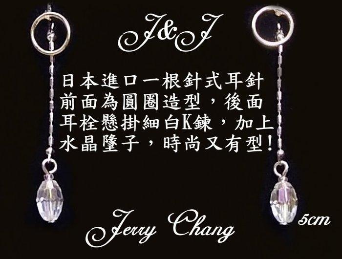 J&J精品~摩登時尚~SWAROVSKI水晶亮麗晶墜耳環
