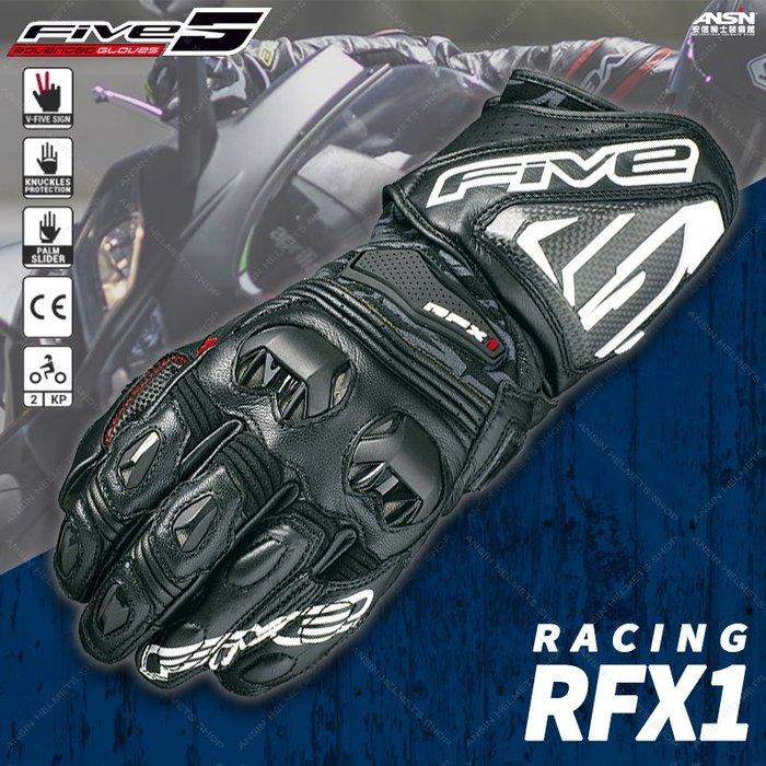 [中壢安信]法國 FIVE Advanced 手套 RACING RFX1 黑 牛皮 防摔手套 碳纖護塊 CE護具