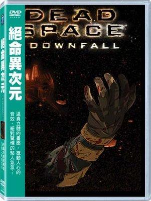[DVD] - 絕命異次元 Dead Space:Downfall ( 得利正版 )