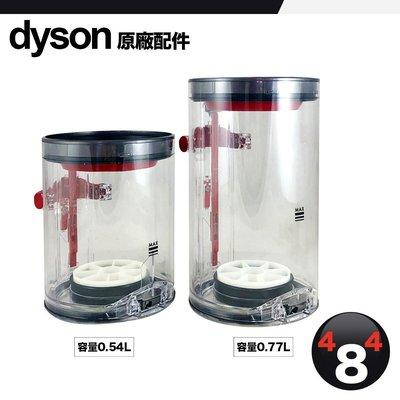 Dyson 原廠 V10 SV12 集塵桶 集塵盒 長版 短版